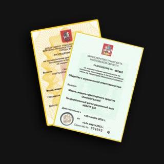Условия и правила получения лицензии на такси
