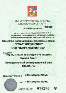 Официальная лицензия на такси без ИП